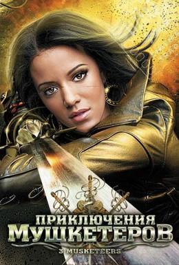 Постер фильма Приключения мушкетеров (2011)
