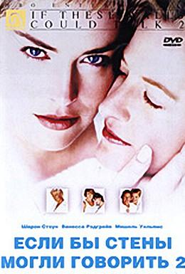 Постер фильма Если бы эти стены могли говорить 2 (2000)