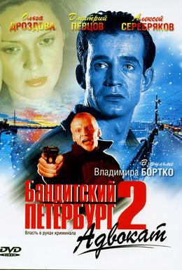 Постер фильма Бандитский Петербург. Адвокат (2000)