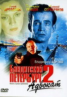 Бандитский Петербург 2: Адвокат (2000)