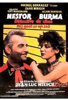 Постер фильма Нестор Бурма, детектив-шок (1982)