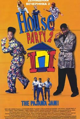 Постер фильма Домашняя вечеринка 2 (1991)