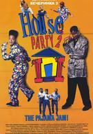 Домашняя вечеринка 2 (1991)