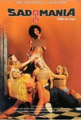 Постер фильма Садомания (1981)