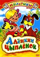 Алёнкин цыплёнок (1974)