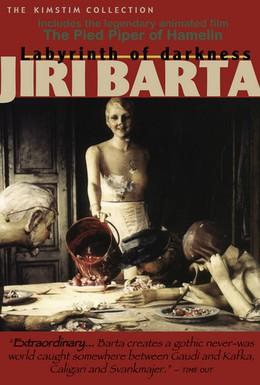 Постер фильма Клуб брошенных (1989)
