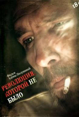 Постер фильма Революция, которой не было (2008)