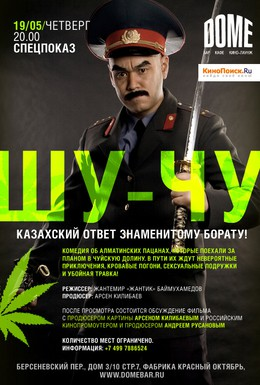 Постер фильма Шу-Чу (2009)