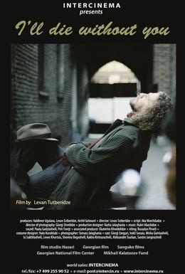 Постер фильма Мне без тебя не жить (2010)