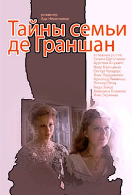 Постер фильма Тайны семьи де Граншан (1992)