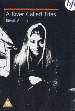 Постер фильма Река Титаш (1973)