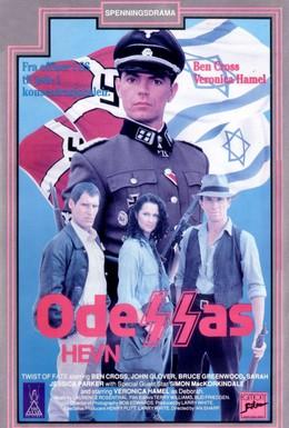 Постер фильма Погоня (1989)