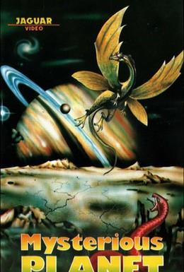Постер фильма Таинственная планета (1982)