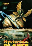Таинственная планета (1982)