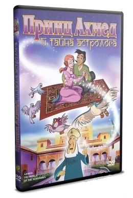Постер фильма Принц Ахмед и тайна астролога (1998)