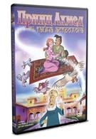 Принц Ахмед и тайна астролога (1998)