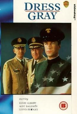 Постер фильма Серая униформа (1986)