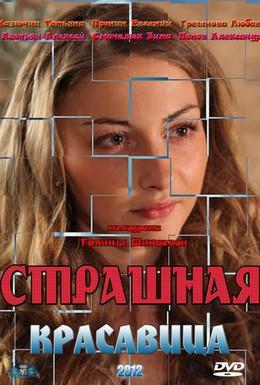 Постер фильма Страшная красавица (2012)