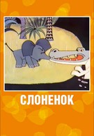 Слоненок (1967)
