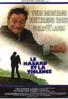 Несчастный случай и насилие (1974)