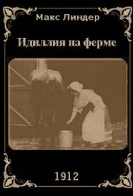 Постер фильма Идиллия на ферме (1912)