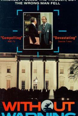 Постер фильма Без предупреждения (1991)