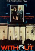 Без предупреждения (1991)