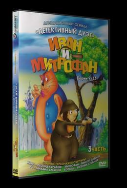 Постер фильма Иван и Митрофан (1997)