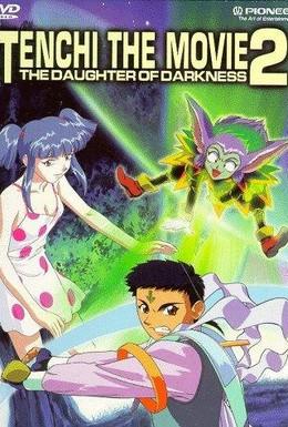Постер фильма Тэнти – лишний! 2 (1998)