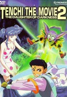 Тэнти – лишний! 2 (1997)