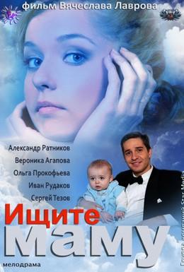 Постер фильма Ищите маму (2012)