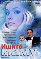 Ищите маму (2013)