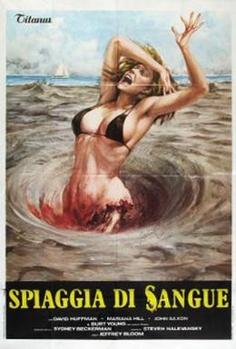 Постер фильма Кровавый пляж (1980)