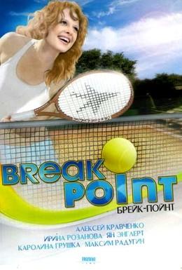 Постер фильма Брейк-пойнт (2004)