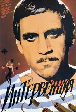 Постер фильма Интервенция (1968)