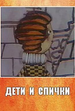 Постер фильма Дети и спички (1969)
