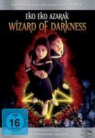Волшебница тьмы (1995)