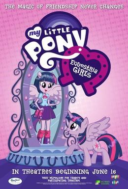 Постер фильма Мой маленький пони: Девочки из Эквестрии – Радужный рок (2014)