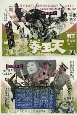 Постер фильма Разборка (1972)