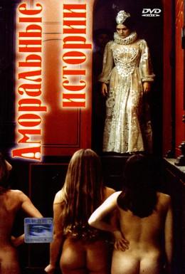 Постер фильма Аморальные истории (1973)