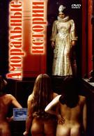 Аморальные истории (1973)