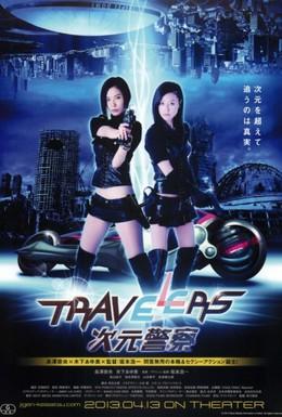 Постер фильма Путешественники (2013)
