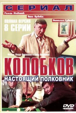Постер фильма Колобков. Настоящий полковник! (2007)