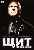 Щит (2003)