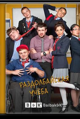 Постер фильма Непутёвая учёба (2012)