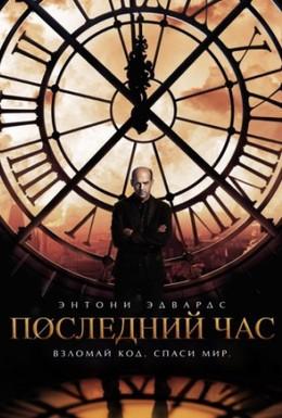 Постер фильма Последний час (2013)