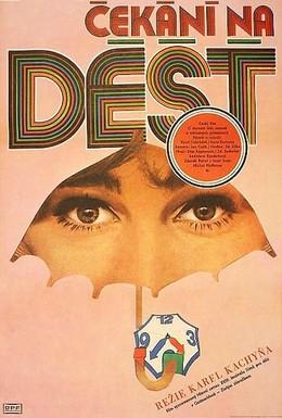Постер фильма В ожидании дождя (1978)