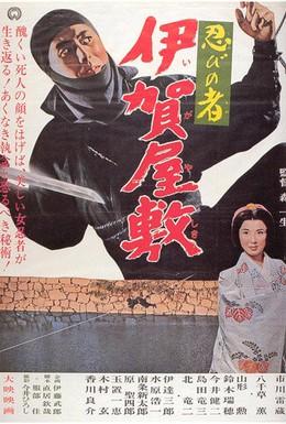 Постер фильма Ниндзя 6 (1965)
