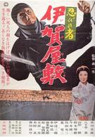 Ниндзя 6 (1965)