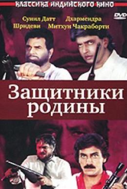 Постер фильма Защитники родины (1987)